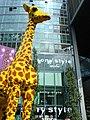 Giraffe am Sonycenter - panoramio.jpg
