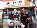 HK 灣仔 Wan Chai 春園街 Spring Garden Lane shop restaurant September 2019 SSG 01.jpg