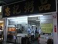 HK Central Gilman's Bazaar 機利文新街 shop 03 忠記粥品 Chung Kee.jpg
