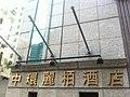 HK Sheung Wan 水坑口街 Possession Street 中環麗柏酒店 Central Park Hotel July-2011.jpg