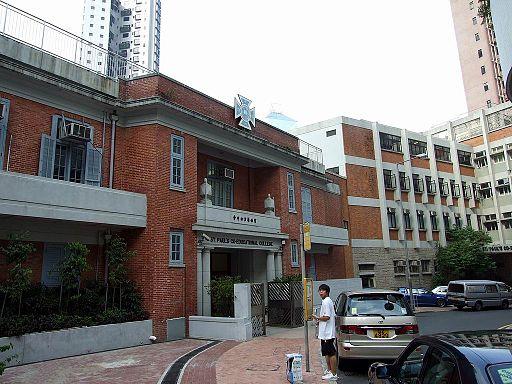 HK StPaulsCoEducationalCollege