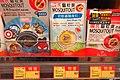 HK TKL 調景嶺 Tiu Keng Leng shop 惠康超市 Wellcome Supermarket May 2019 SSG Mosquitout.jpg