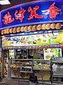 HK TST 尖沙咀 Tsim Sha Tsui 海防道 Haiphong Road 九龍公園 Kln Park June 2020 SS2 02.jpg