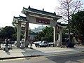 HK TaiYiuTsuen Archway.JPG