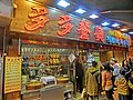 HK Wan Chai Canal Road West night Dor Dor 多多餐廳 More & More Restaurant name sign noen Jan-2014.JPG