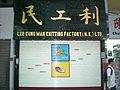 HK Wan Chai Johnston Road Lee Kung Man Knitting Factory 1a.jpg