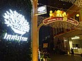 HK Wan Chai night Lee Tung Avenue shop Innisfree Dec-2015 DSC.JPG