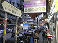 HK Yaumatei 碧街 Pitt Street night Walkway restaurant sign Supermarket.jpg