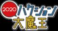 Hakushon2020 Img mv logo.png