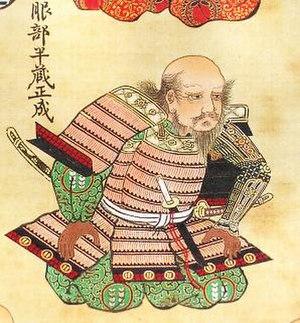 Hattori Hanzō - Hattori Hanzō