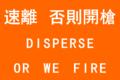 Hkfp orange flag for firing shots.png