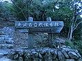 Hosoecho Kiga, Kita Ward, Hamamatsu, Shizuoka Prefecture 431-1305, Japan - panoramio (4).jpg