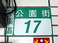 House number of Pingxi Civic Center 20190908.jpg