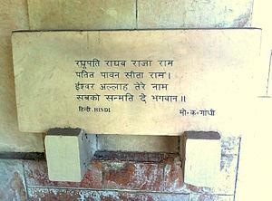 Raj Ghat and associated memorials - An Inscription at Raj Ghat