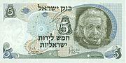 Israel 5 Sheqalim 1968 Obverse & Reverse Cut.jpg