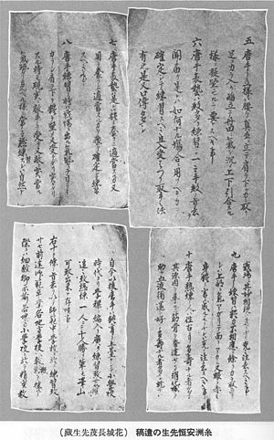 Ankō Itosu - Ten Precepts of Karate