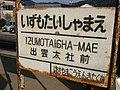 Izumotaisyamae99.JPG