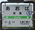 JR Muroran-Main-Line Aoba Station-name signboard.jpg