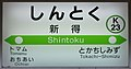 JR Nemuro-Main-Line・Sekisho-Line Shintoku Station-name signboard.jpg