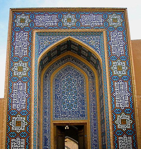 File:Jame mosque yazd tilework.jpg