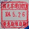 KKMT preferential time period seal 20150526.jpg