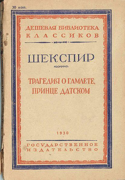 File:K R 1930.jpg
