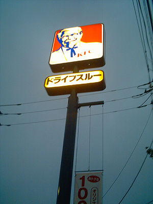 Kentucky Fried Chicken Japan 01