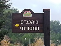 KfarVradim Massorthi-Synagoge Tafel.jpg