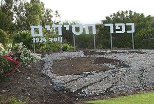 Kfar Hasidim - Image: Kfar Hassidim