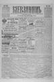 Kievlyanin 1905 152.pdf