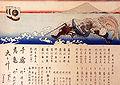 Kuniyoshi Utagawa, Mount Fuji.jpg