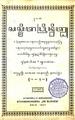 Layang Sasmita Wirinitya.pdf