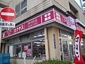 Liquor shop kakuyasu kinshicho branch shop 2014.jpg