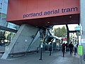 Lower terminal at Portland Aerial Tram.jpg