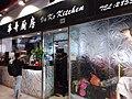 MC 澳門 Macau 外港客運碼頭 Outer Harbour Ferry Terminal shop January 2019 SSG 08.jpg