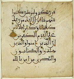 تحميل خط القرآن الكريم للورد