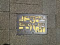 Manhole cover of Kobe, Hyogo 2.JPG