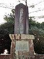 Masutani Shuji monument.jpg