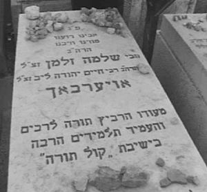 "Kol Torah - Tombstone of Rabbi Shlomo Zalman Auerbach which says he ""spread Torah among the public, and had many students in Yeshivas Kol Torah"""