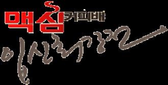 Maxim Cup - Image: Maxim Cup logo