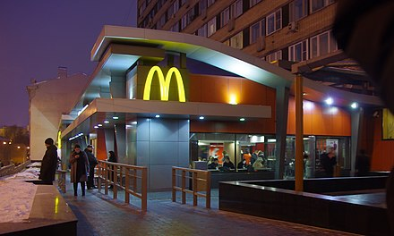 A McDonald's restaurant in Moscow McDonalds Moscow Pushkinskaya 2013 (14795521387).jpg
