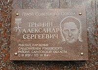 Memorial plate A.S.Trynin.jpg