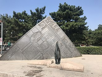 A monument of the May Fourth Movement in Dongcheng District, Beijing. Memorial to the May 4th Movement.jpg