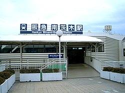 Minami-Ibaraki Station.JPG