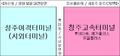 Minimap of Gagyeong Terminal (Korean Ver).png