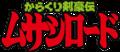 Musashi, the Samurai Lord logo.png