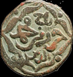 Nasrid dynasty (Sistan) - Image: Nasrid coin obv Taj
