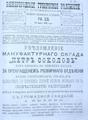 Nngv-1892-13.pdf
