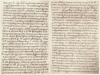 "Nominalia of the Bulgarian khans - ""Petrograd Manuscript"" of the Nominalia."