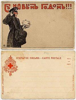 Otkrytoye Pismo postcard by Berenstam.jpg